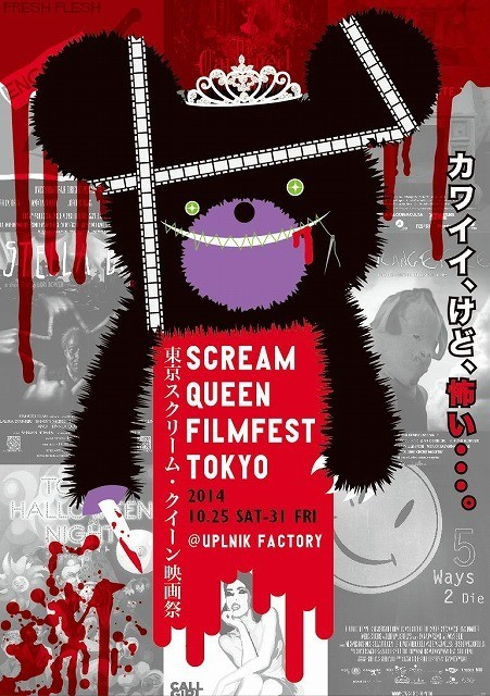 女性監督によるホラー映画の祭典、東京スクリーム・クイーン映画祭、10月末に開催!