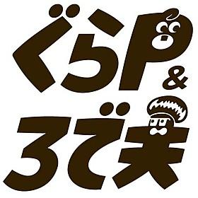 テレビアニメ「ぐらP&ろで夫」ロゴ「ひかりごけ」