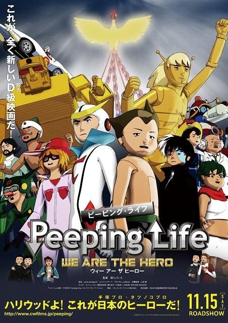 脱力ヒーロー再び!「Peeping Life」初の劇場版、11月に劇場公開決定