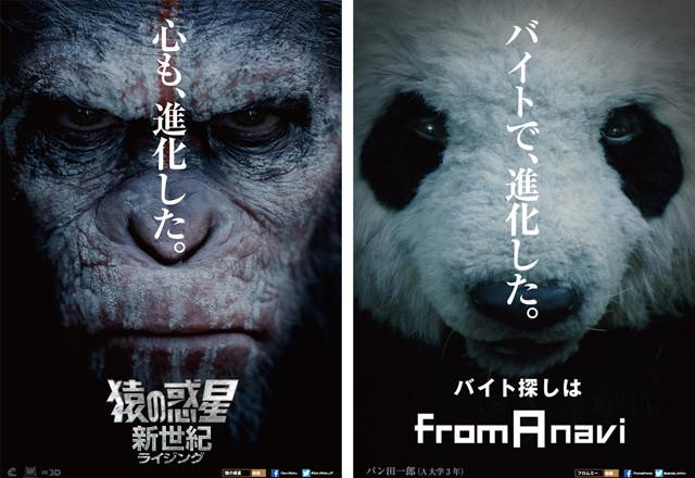 「猿の惑星」×パン田くん、種族を超えたコラボが実現!