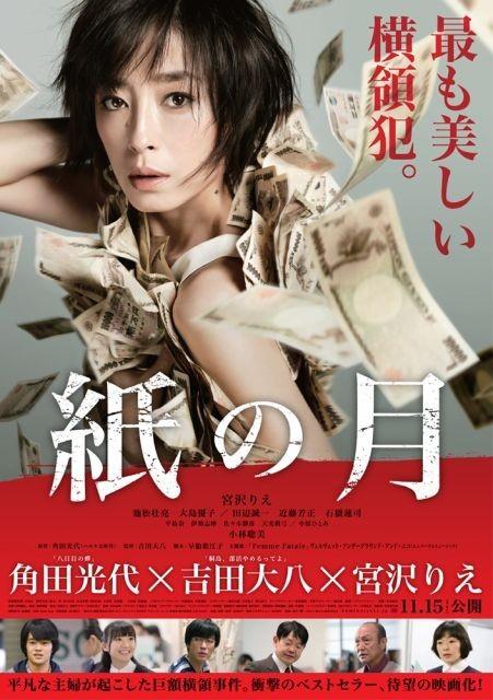 宮沢りえが巨額横領犯へと堕ちる…「紙の月」緊迫の予告公開