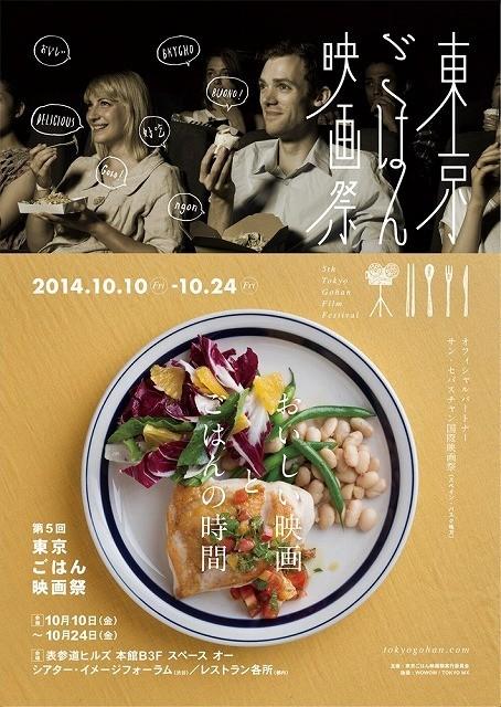 食と映画を堪能できる東京ごはん映画祭、オールラインナップ発表!