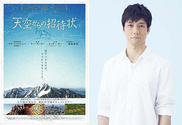 西島秀俊がナレーション!全編空撮のドキュメンタリー「天空からの招待状」日本公開決定