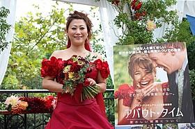 赤いドレス姿で登場した友近「アバウト・タイム 愛おしい時間について」