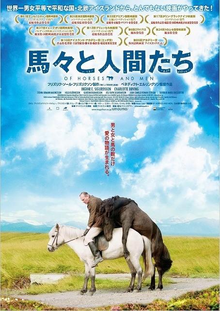 こんな映画見たことない!「馬々と人間たち」予告編&ポスター公開