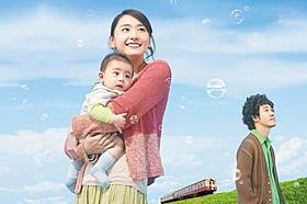 新垣結衣&大泉洋が共演するファンタジードラマ「トワイライト ささらさや」
