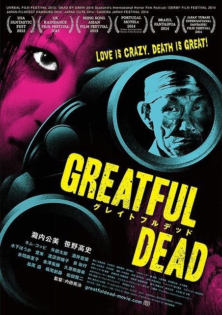 笹野高史が出演を躊躇したブラックコメディ「グレイトフルデッド」狂気の予告編公開!