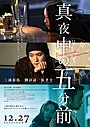 三浦春馬&行定勲監督がオール上海ロケで挑んだ「真夜中の五分前」特報公開