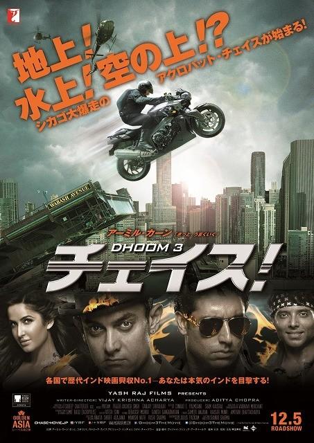 インド映画史上最大の製作費「チェイス!」日本公開日決定&ポスター画像公開