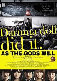 福士蒼汰と山崎紘菜がローマ映画祭へ「神さまの言うとおり」