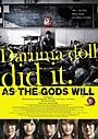 三池崇史×福士蒼汰「神さまの言うとおり」ローマ国際映画祭へ、いざ!