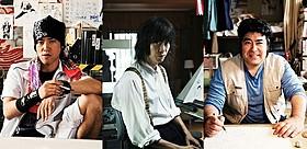 「バクマン。」に出演する(左から) 桐谷健太、新井浩文、皆川猿時「バクマン。」
