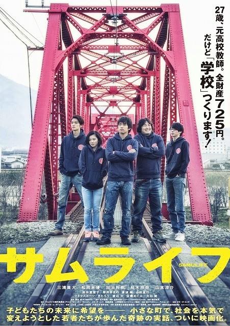 三浦貴大、松岡茉優ら共演の「サムライフ」は来年2月公開!長野では先行上映