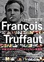 「没後30年フランソワ・トリュフォー映画祭」名場面がずらりの予告編公開