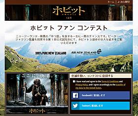 特設サイトのトップページ「ホビット 決戦のゆくえ」