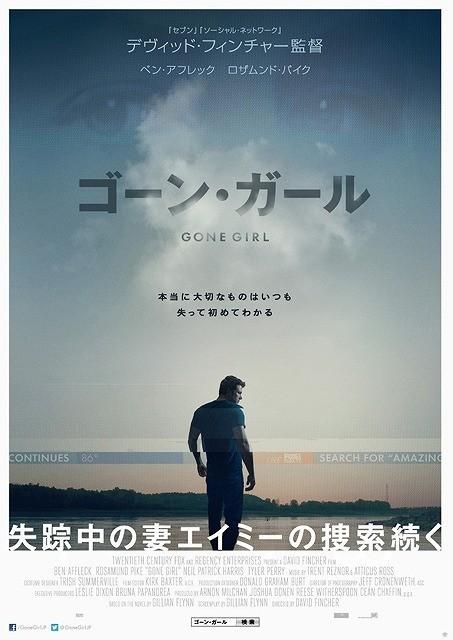 D・フィンチャー監督最新作「ゴーン・ガール」、第2弾予告&ポスタービジュアル公開