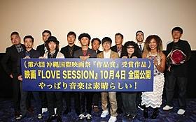 豪華ミュージシャンが結集!「LOVE SESSION」