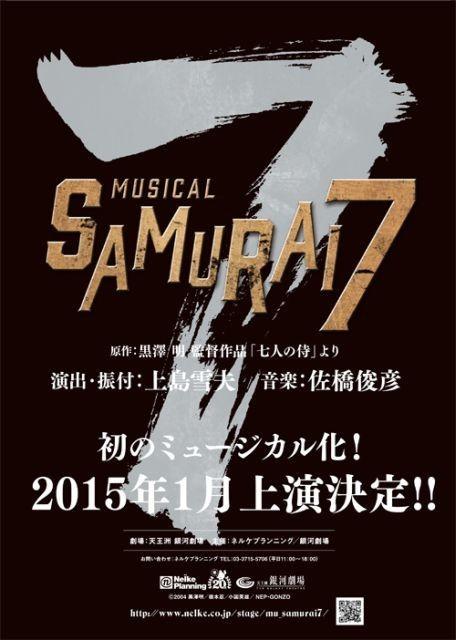 「SAMURAI7」別所哲也、矢崎広ら出演で来年1月に初ミュージカル化!
