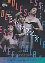 「TEAM NACS」戸次重幸主演「劇場版エンドレスアフェア」、メイキング映像公開!