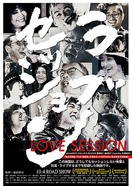 「LOVE SESSION」ポスター画像