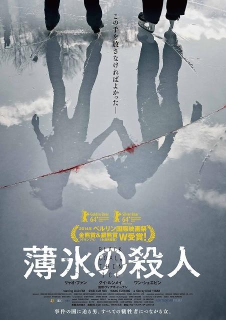 第64回ベルリン映画祭2冠達成の「薄氷の殺人」、1月10日公開決定