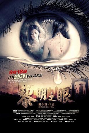 従軍慰安婦をテーマにした映画が中国で公開。その評判は?