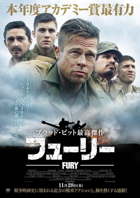 壮絶な戦車戦が話題の「フューリー」予告編と本ポスターが公開