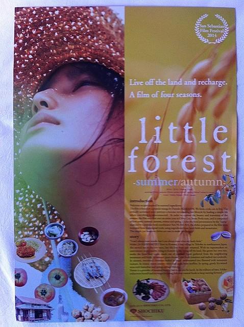 「リトル・フォレスト」サン・セバスチャン映画祭でディナー付きプレミア上映