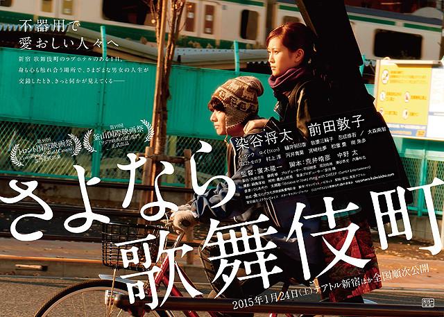 染谷将太と前田敦子が自転車で疾走 「さよなら歌舞伎町」第1弾ビジュアル公開