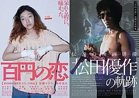 「百円の恋」、「伝説の映画俳優 松田優作の軌跡」ポスター「百円の恋」