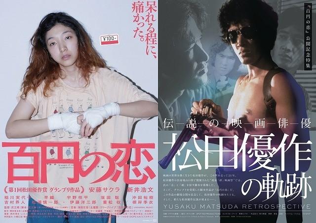 「百円の恋」、「伝説の映画俳優 松田優作の軌跡」ポスター