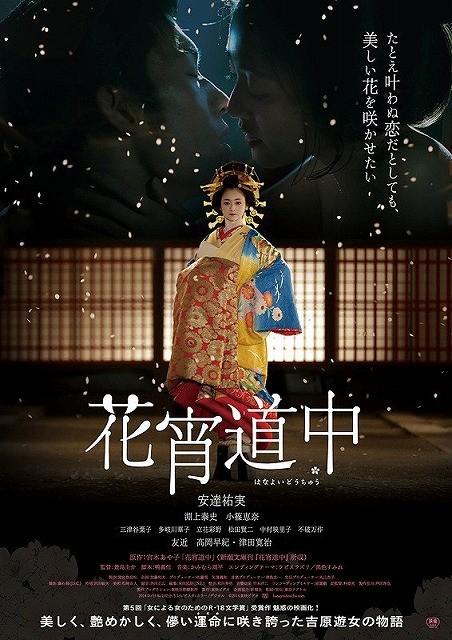 遊郭・娼館が舞台の映画を集めた特集上映「花街の女たち」開催