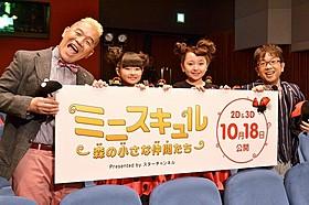 (左から)ウド鈴木、小林星蘭ちゃん、谷花音ちゃん、天野ひろゆき「ミニスキュル 森の小さな仲間たち」