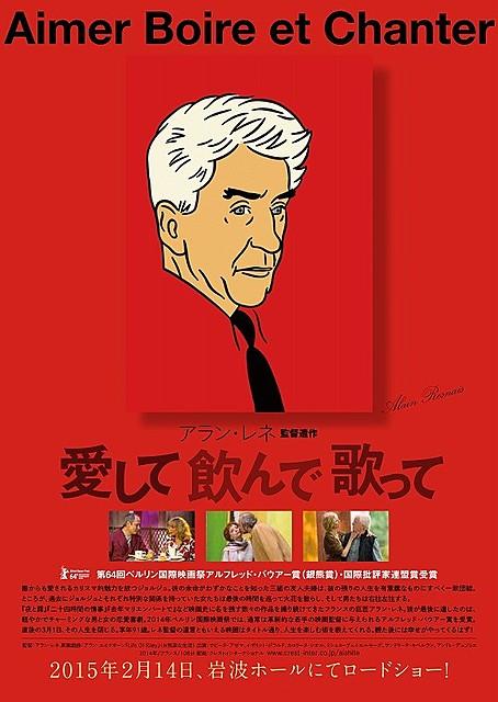 アラン・レネ遺作「愛して飲んで歌って」15年2月14日公開決定