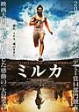 実在の五輪選手の数奇な半生描く「ミルカ」、日本公開決定