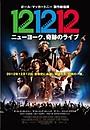 ポール・マッカートニー製作総指揮でチャリティーコンサートを映画化、来年1月公開