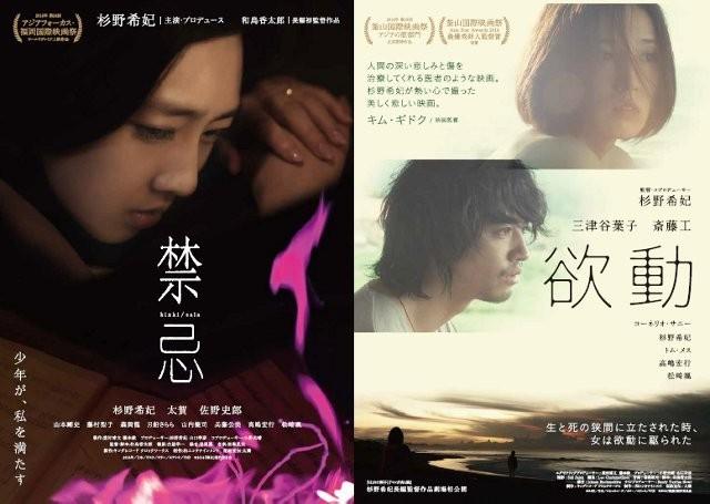 杉野希妃の新作「欲動」「禁忌」危うい美をたたえたポスター入手