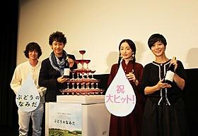 初日挨拶で爆笑を誘った大泉洋と染谷将太、 安藤裕子と三島有紀子監督「ぶどうのなみだ」