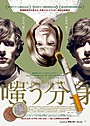 J・アイゼンバーグ主演「嗤う分身」驚きのトリックアートを入手!