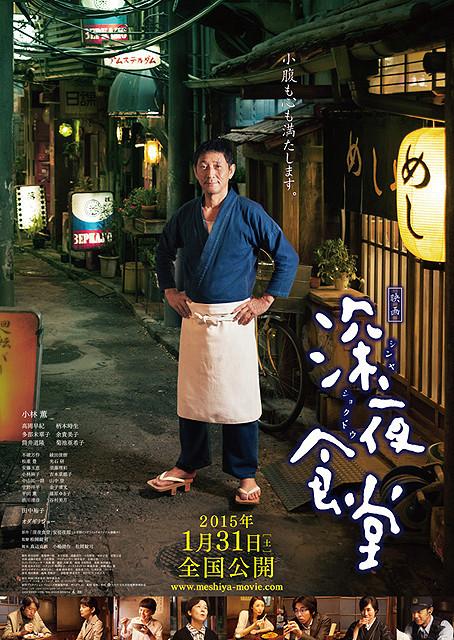 映画「深夜食堂」ポスター完成 店前にたたずむ小林薫マスターに、客たちの姿も
