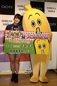 DVD発売記念イベントを行ったバナナ社員 ナナナと鷲見玲奈アナウンサー