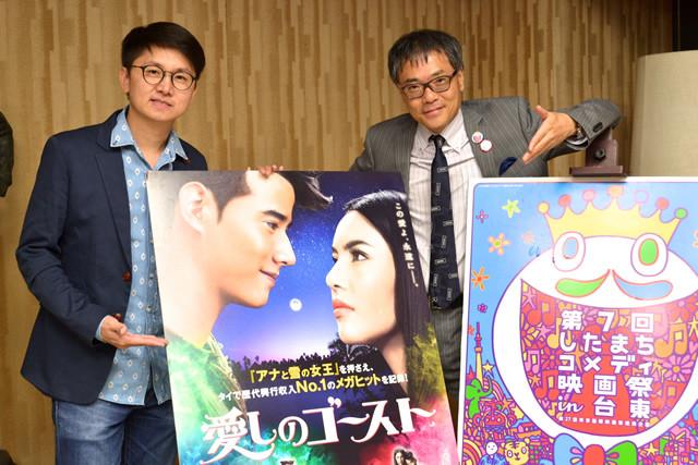 タイ歴代興収No.1「愛しのゴースト」監督&いとうせいこう、大ヒットに隠された秘密に迫る