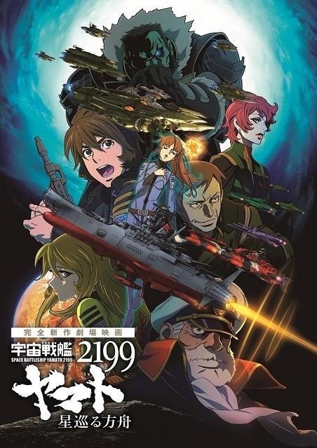 「宇宙戦艦ヤマト2199 星巡る方舟」ポスター公開!