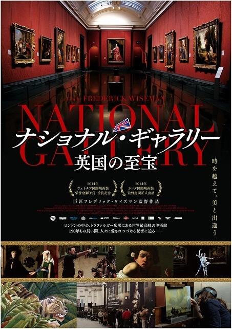 「ナショナル・ギャラリー 英国の至宝」ポスター