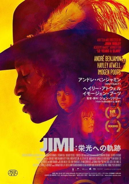 ジミ・ヘンドリックスの黄金期に迫った伝記映画、来年4月公開!