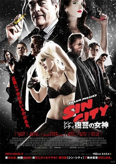 「シン・シティ 復讐の女神」2015年1月公開決定!