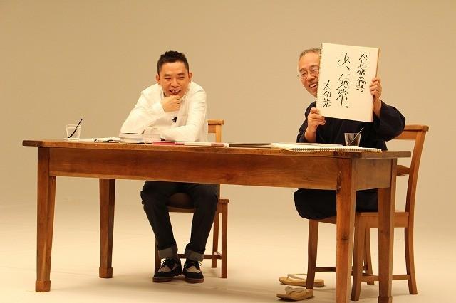 爆笑問題・太田、映画監督業に意欲「シナリオはできている」 - 画像10