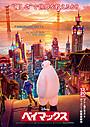 """「ベイマックス」ノスタルジックな""""日本の夕焼け""""ビジュアルお披露目"""