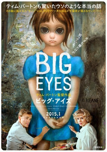 ティム・バートン監督が実在の画家を描いた「ビッグ・アイズ」日本版ポスター公開