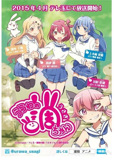 埼玉県アニメ「浦和の調ちゃん」が2015年4月放送開始!